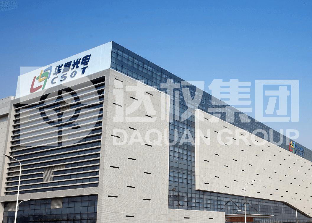 华星光电厂房项目